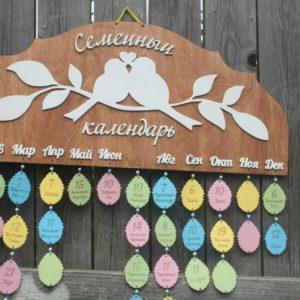 semeyniy-kalendar