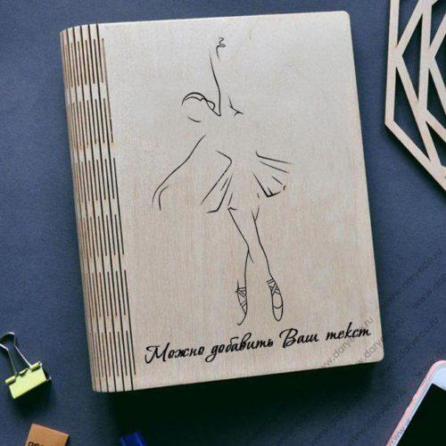подарок балерине